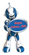Роботы-2010