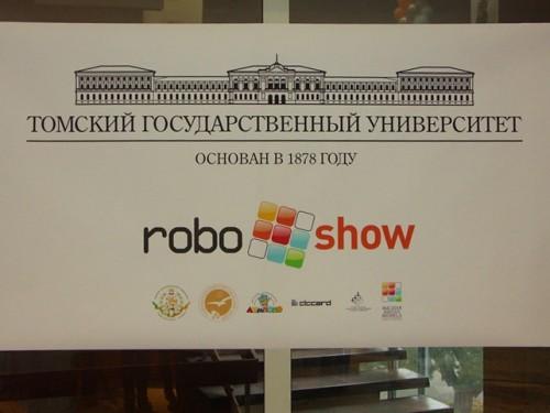 Робошоу в Томске